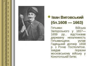 Іван Виговський Іван Виговський (бл.1608 — 1663) Гетьман Війська Запорозького у