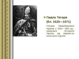 Павло Тетеря Павло Тетеря (бл. 1620—1671) Гетьман Правобережної України у 1663—1