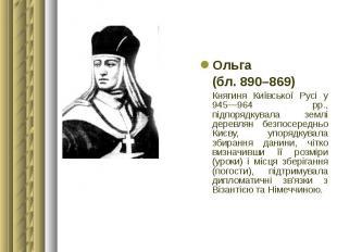 Ольга Ольга (бл. 890–869) Княгиня Київської Русі у 945—964 рр., підпорядкувала з