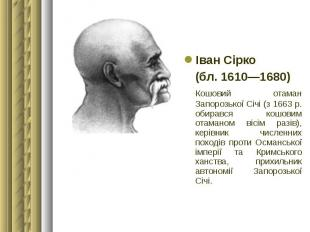 Іван Сірко Іван Сірко (бл. 1610—1680) Кошовий отаман Запорозької Січі (з 1663 р.