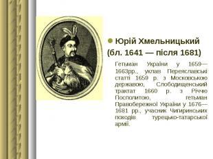 Юрій Хмельницький Юрій Хмельницький (бл. 1641 — після 1681) Гетьман України у 16
