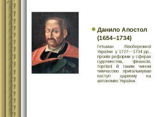 Данило Апостол Данило Апостол (1654–1734) Гетьман Лівобережної України у 1727—17