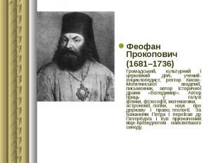 Феофан Прокопович Феофан Прокопович (1681–1736) Громадський, культурний і церков