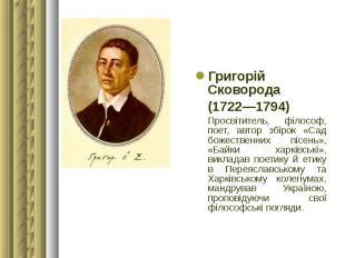 Григорій Сковорода Григорій Сковорода (1722—1794) Просвітитель, філософ, поет, а