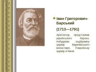 Іван Григорович-Барський Іван Григорович-Барський (1713—1791) Архітектор, предст