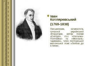 Іван Котляревський Іван Котляревський (1769-1838) Письменник, зачинатель сучасно