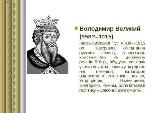 Володимир Великий Володимир Великий (958?–1015) Князь Київської Русі у 980—1015