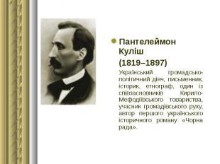 Пантелеймон Куліш Пантелеймон Куліш (1819–1897) Український громадсько-політични