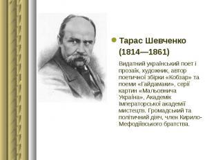 Тарас Шевченко Тарас Шевченко (1814—1861) Видатний український поет і прозаїк, х