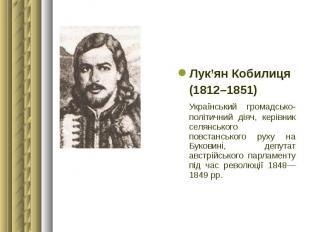 Лук'ян Кобилиця Лук'ян Кобилиця (1812–1851) Український громадсько-політичний ді