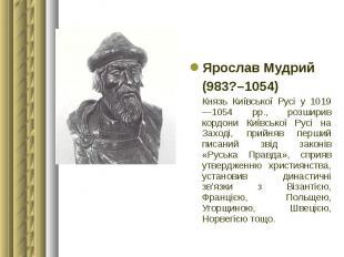 Ярослав Мудрий Ярослав Мудрий (983?–1054) Князь Київської Русі у 1019—1054 рр.,