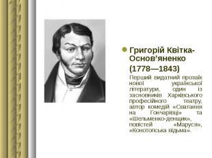 Григорій Квітка-Основ'яненко Григорій Квітка-Основ'яненко (1778—1843) Перший вид