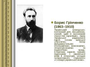 Борис Грінченко Борис Грінченко (1863–1910) Український громадсько-політичний ді