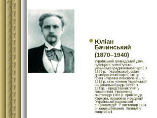 Юліан Бачинський Юліан Бачинський (1870–1940) Український громадський діяч, публ