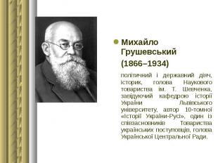 Михайло Грушевський Михайло Грушевський (1866–1934) політичний і державний діяч,