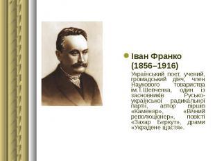 Іван Франко Іван Франко (1856–1916) Український поет, учений, громадський діяч,