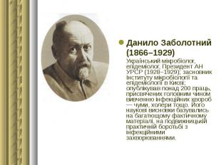 ДанилоЗаболотний ДанилоЗаболотний (1866–1929) Український мікробіоло