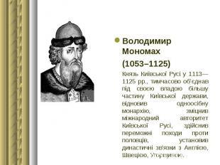 Володимир Мономах Володимир Мономах (1053–1125) Князь Київської Русі у 1113—1125