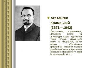 Агатангел Агатангел Кримський (1871—1942) Письменник, сходознавець,