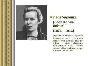 ЛесяУкраїнка ЛесяУкраїнка (ЛесяКосач-Квітка) (1871—1913) украї