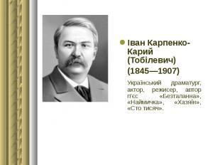ІванКарпенко-Карий (Тобілевич) ІванКарпенко-Карий (Тобілевич) (1845—