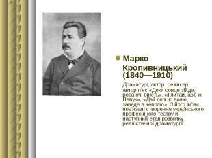 Марко Марко Кропивницький (1840—1910) Драматург, актор, режисер, авт