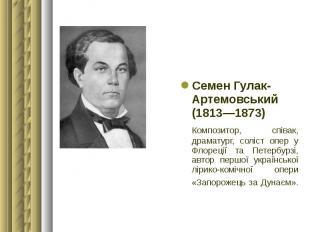 СеменГулак-Артемовський (1813—1873) СеменГулак-Артемовський (1813—18