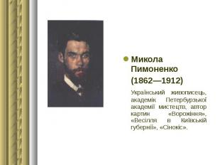 Микола Пимоненко Микола Пимоненко (1862—1912) Український живописець, академік П