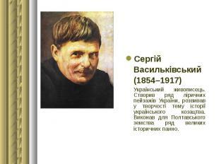 Сергій Сергій Васильківський (1854–1917) Український живописець. Створив ряд лір