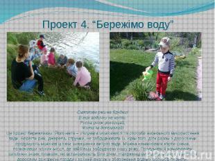 """Проект 4. """"Бережімо воду"""""""