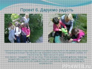 Проект 6. Даруємо радість