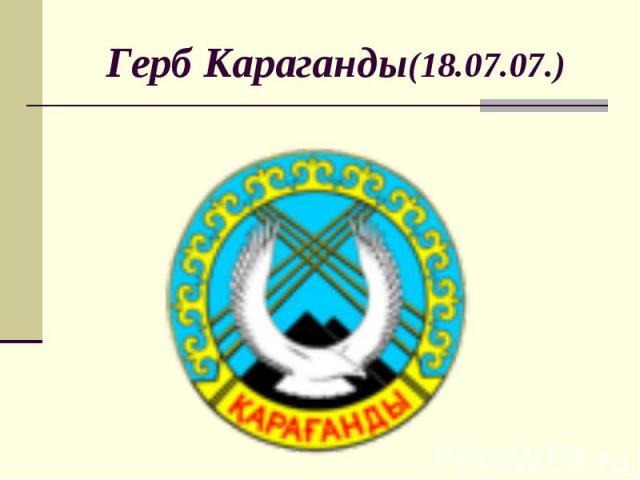 Герб Караганды(18.07.07.)
