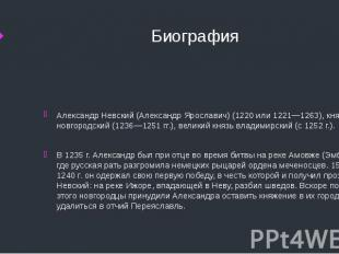 Биография Александр Невский (Александр Ярославич) (1220 или 1221—1263), князь но