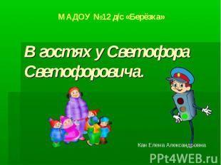 В гостях у Светофора Светофоровича.