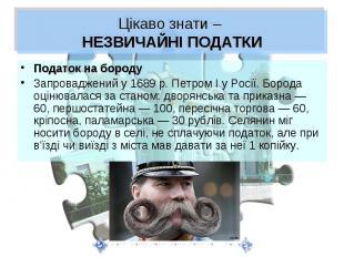Цікаво знати – НЕЗВИЧАЙНІ ПОДАТКИПодаток на бородуЗапроваджений у 1689р. П