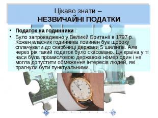 Цікаво знати – НЕЗВИЧАЙНІ ПОДАТКИПодаток на годинникиБуло запроваджено у Великій