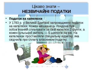 Цікаво знати – НЕЗВИЧАЙНІ ПОДАТКИПодаток на капелюхиУ 1783р. у Великій Бри