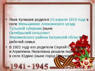 Яков Кулишев родился23 апреля1913 годав селеМеньшиково&n