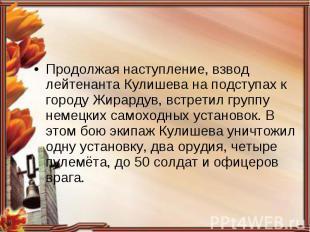 Продолжая наступление, взвод лейтенанта Кулишева на подступах к городу Жирардув,