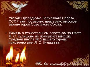 Указом Президиума Верховного Совета СССР ему посмертно присвоено высокое звание