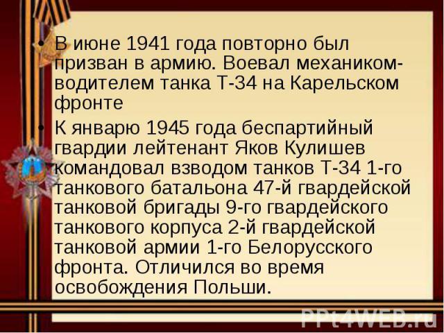 В июне 1941 года повторно был призван в армию. Воевал механиком-водителем танка Т-34 на Карельском фронте В июне 1941 года повторно был призван в армию. Воевал механиком-водителем танка Т-34 на Карельском фронте К январю 1945 года беспартийный гвард…
