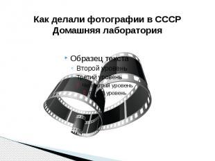 Как делали фотографии в СССР Домашняя лаборатория