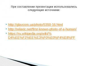При составлении презентации использовались следующие источники: http://glavcom.u