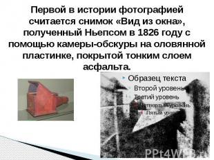 Первой в истории фотографией считается снимок «Вид из окна», полученный Ньепсом