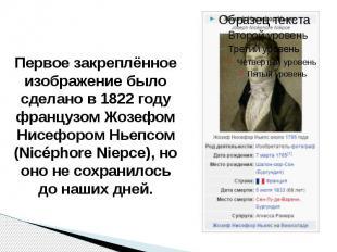 Первое закреплённое изображение было сделано в 1822 году французом Жозефом Нисеф