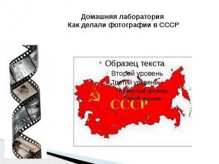 Домашняя лаборатория Как делали фотографии в СССР