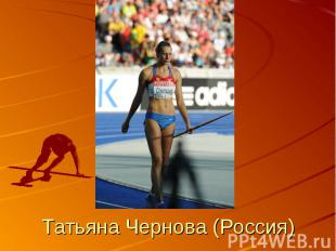 Татьяна Чернова (Россия)