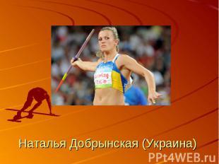 Наталья Добрынская (Украина)