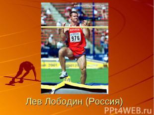 Лев Лободин (Россия)