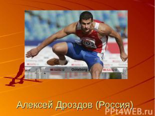 Алексей Дроздов (Россия)